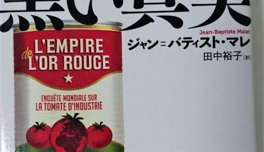 トマト 農薬・缶・加工用トマト